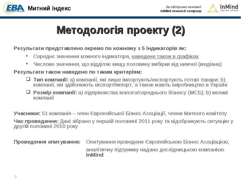 * Методологія проекту (2) Результати представлено окремо по кожному з 5 індик...