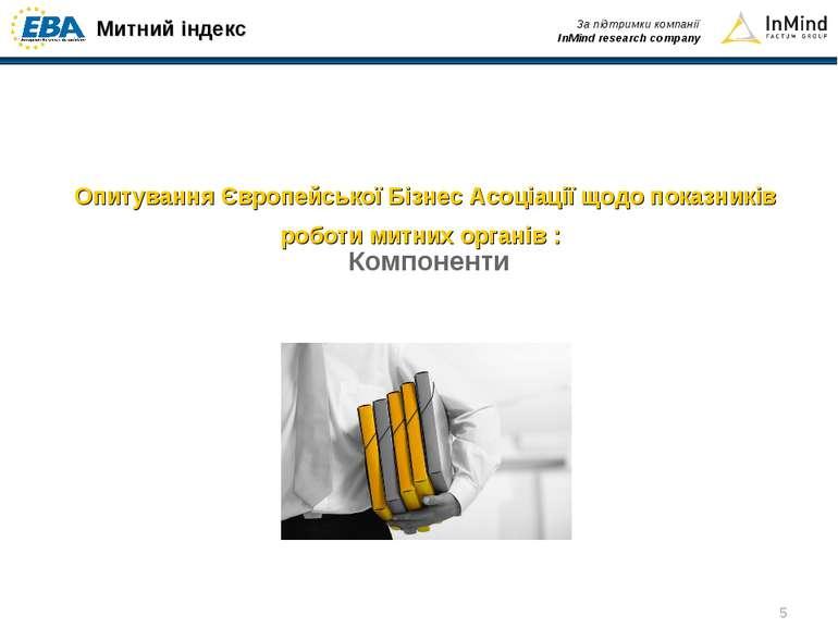* Опитування Європейської Бізнес Асоціації щодо показників роботи митних орга...