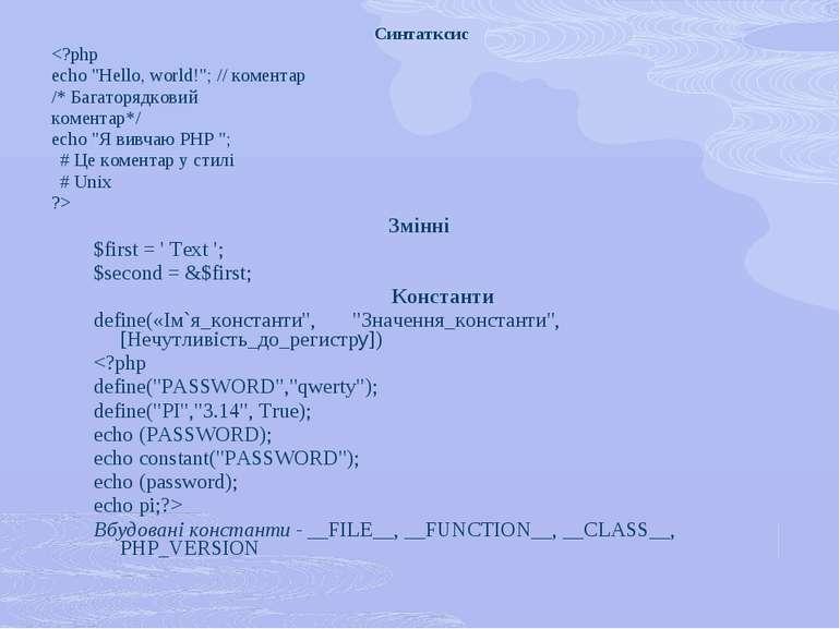 Синтатксис Змінні $first = ' Text '; $second = &$first; Константи define(«Ім`...