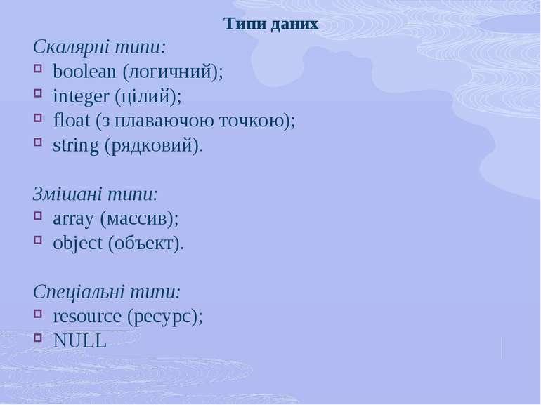 Типи даних Скалярні типи: boolean (логичний); integer (цілий); float (з плава...