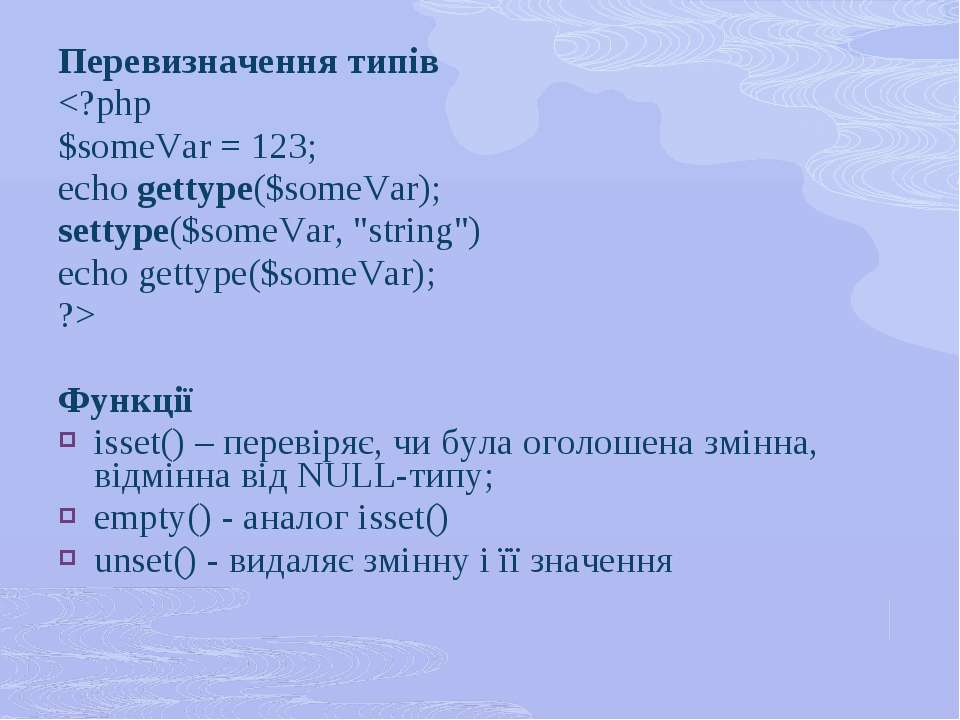 Перевизначення типів Функції isset() – перевіряє, чи була оголошена змінна, в...
