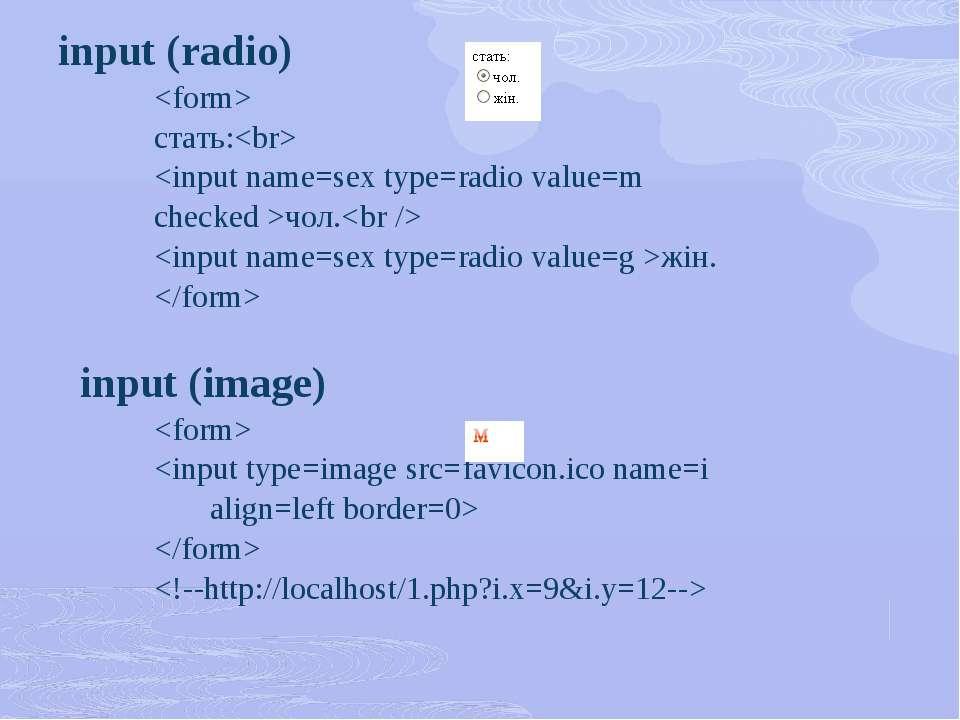 input (radio) стать: чол. жін.  input (image)