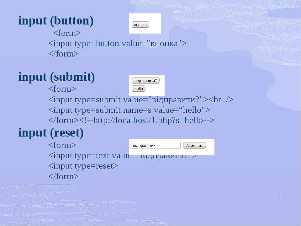 input (button)  input (submit)