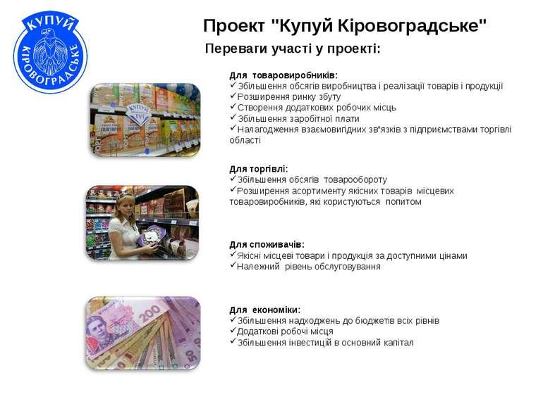 Переваги участі у проекті: Для товаровиробників: Збільшення обсягів виробницт...