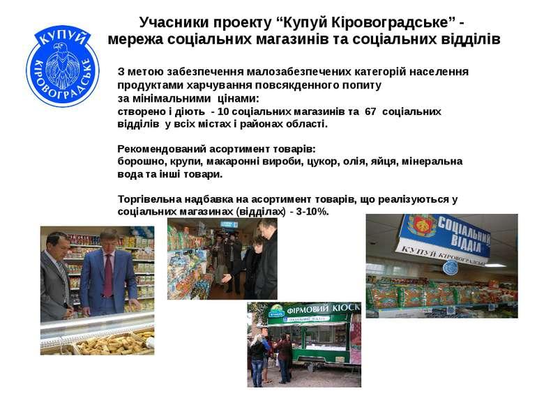 З метою забезпечення малозабезпечених категорій населення продуктами харчуван...