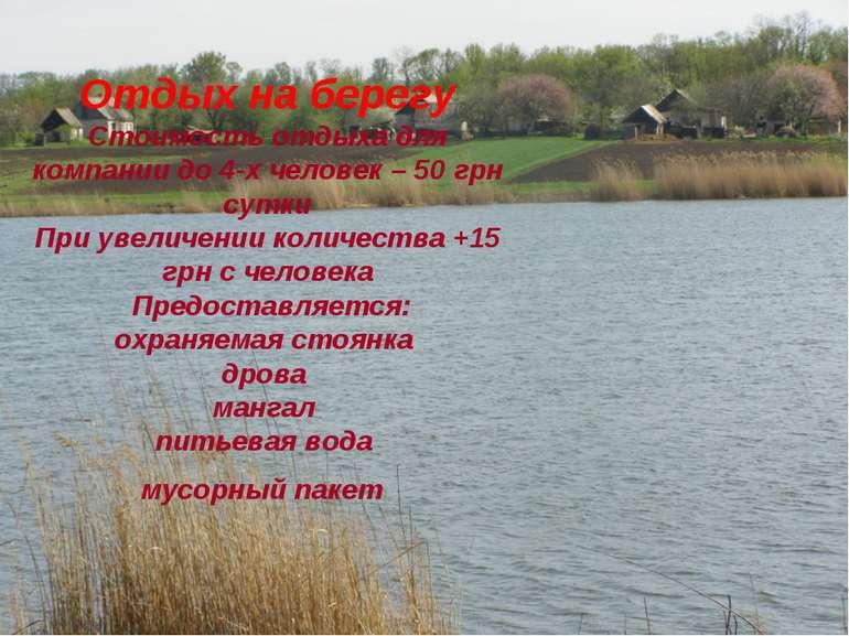 Отдых на берегу Стоимость отдыха для компании до 4-х человек – 50 грн сутки П...
