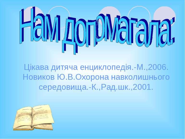 Цікава дитяча енциклопедія.-М.,2006. Новиков Ю.В.Охорона навколишнього середо...
