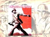 28 жовтня1944р.