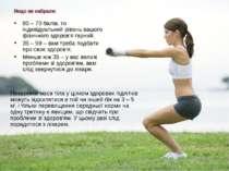 Якщо ви набрали: 60 – 70 балів, то індивідуальний рівень вашого фізичного здо...