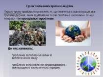 Групи глобальних проблем людства До них належать: проблема запобігання війни ...