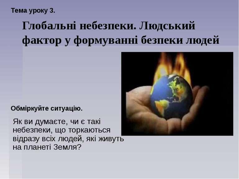 Глобальні небезпеки. Людський фактор у формуванні безпеки людей Як ви думаєте...