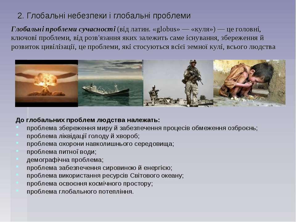 2. Глобальні небезпеки і глобальні проблеми До глобальних проблем людства нал...