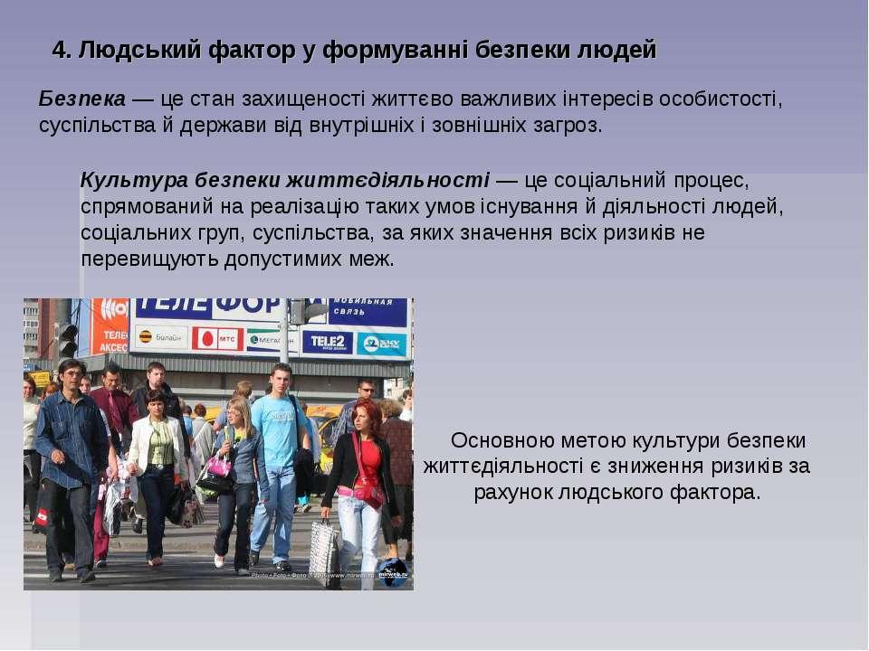 4. Людський фактор у формуванні безпеки людей Основною метою культури безпеки...