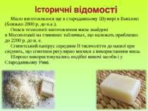 Мило виготовлялося ще в стародавньому Шумері в Вавілоні (близько 2800 р. до н...