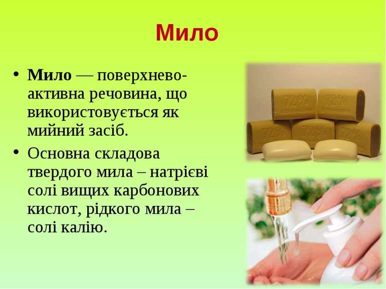 Мило—поверхнево-активна речовина, що використовується як мийний засіб. Осно...