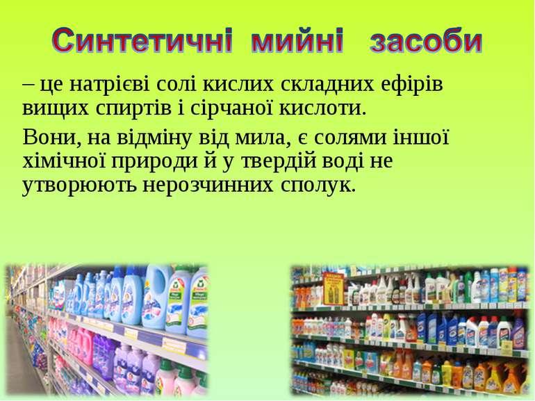 – це натрієві солі кислих складних ефірів вищих спиртів і сірчаної кислоти. В...