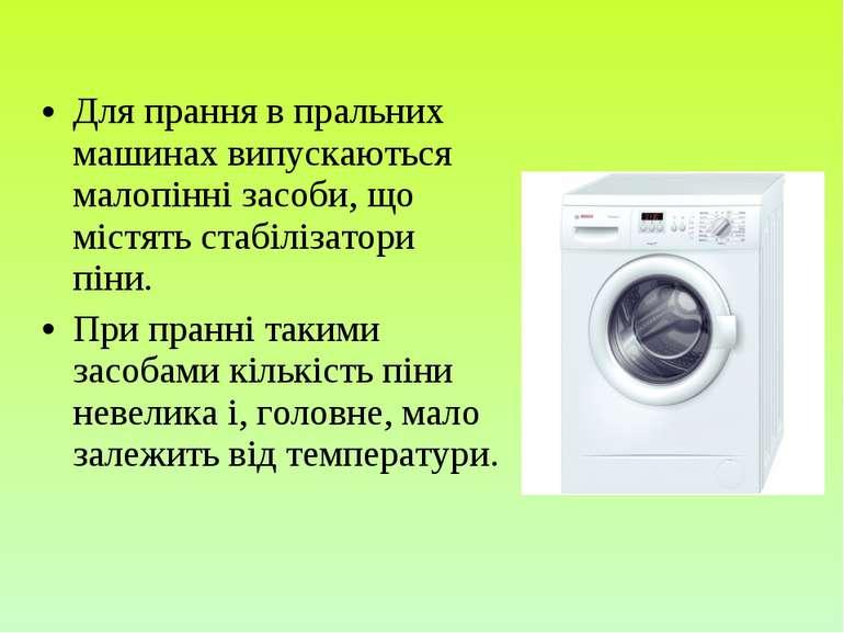 Для прання в пральних машинах випускаються малопінні засоби, що містять стабі...