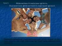 Фізіологічна й соціальна зрілість. Взаємозв'язок фізіологічної й соціальної з...