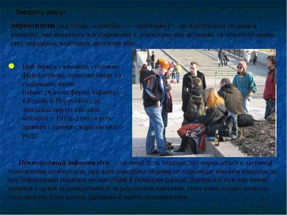 Психологічний інфантилізм — це незрілість людини, що виражається в затримці с...