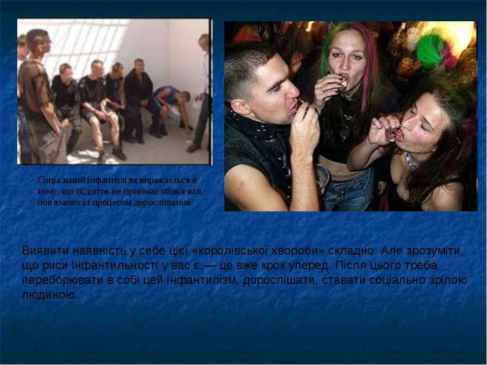 Соціальний інфантилізм виражається в тому, що підліток не приймає обов'язків,...