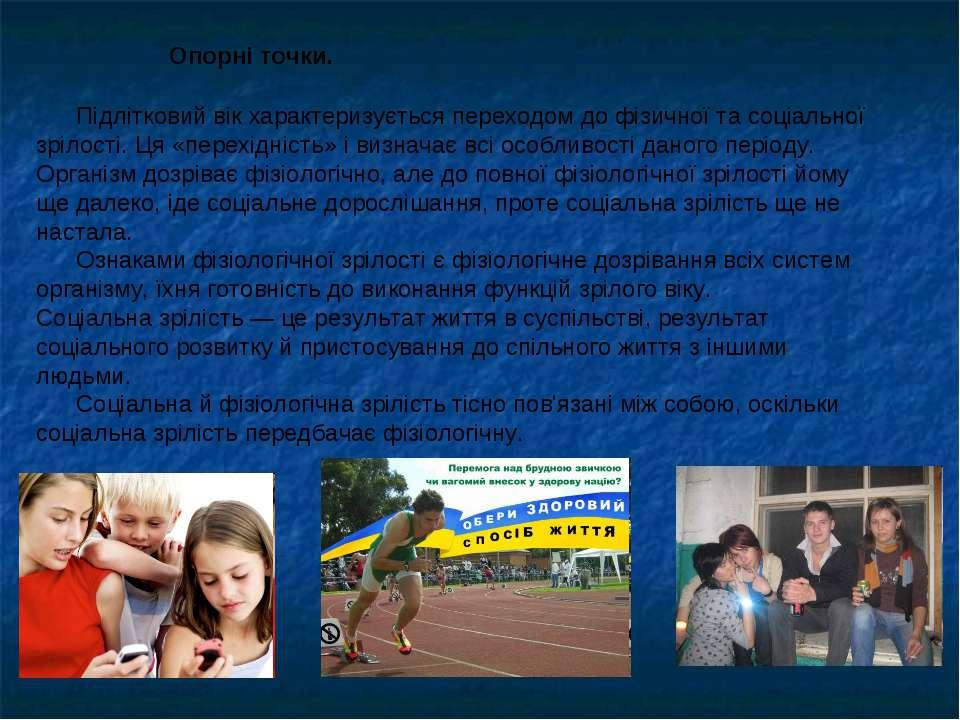 Підлітковий вік характеризується переходом до фізичної та соціальної зрілості...