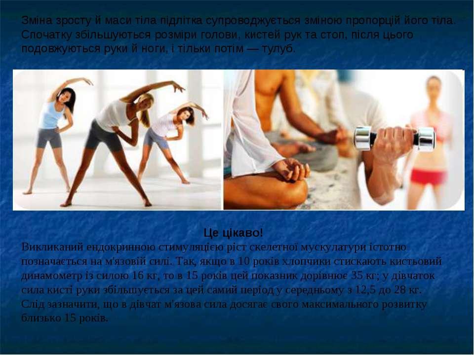 Це цікаво! Викликаний ендокринною стимуляцією ріст скелетної мускулатури істо...