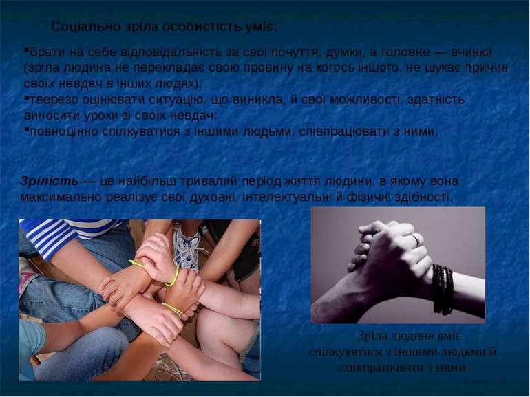 Зріла людина вміє спілкуватися з іншими людьми й співпрацювати з ними Соціаль...