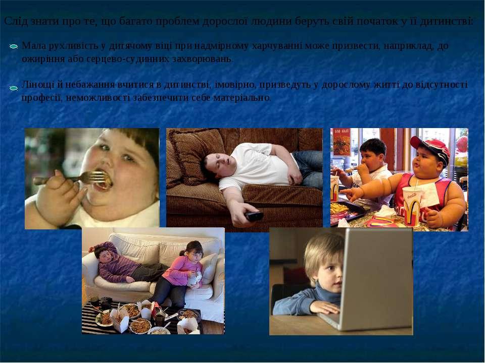 Слід знати про те, що багато проблем дорослої людини беруть свій початок у її...
