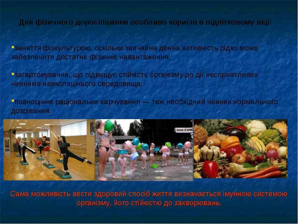 заняття фізкультурою, оскільки звичайна денна активність рідко може забезпечи...