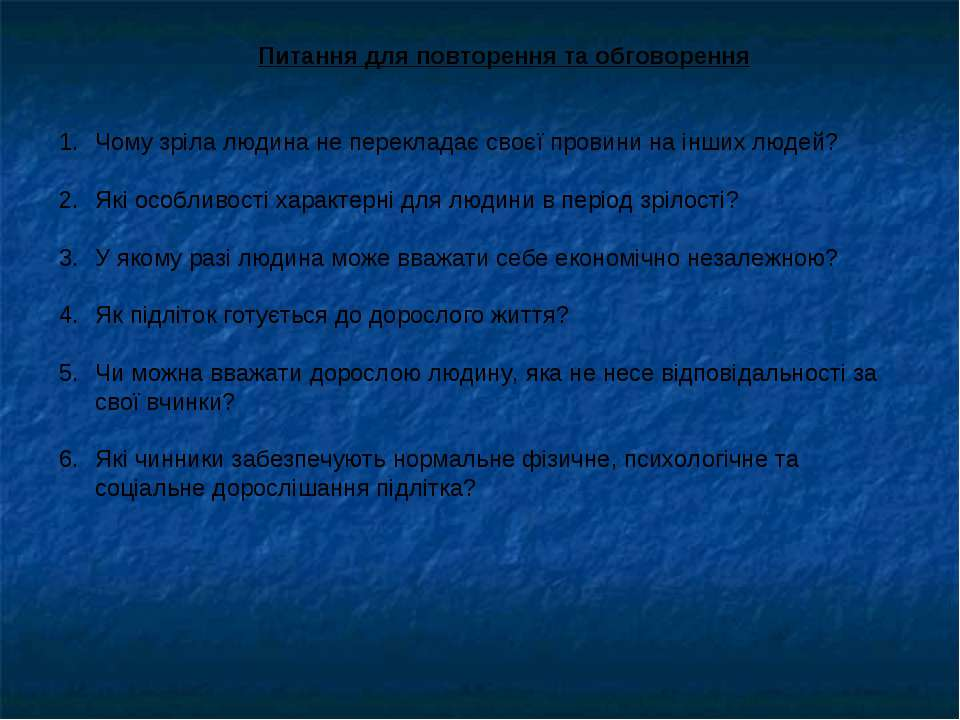 Питання для повторення та обговорення Чому зріла людина не перекладає своєї п...