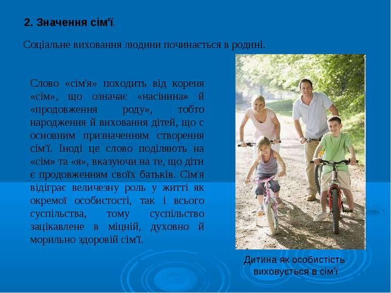 Соціальне виховання людини починається в родині. Дитина як особистість вихову...
