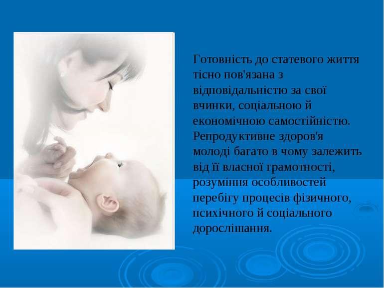 Готовність до статевого життя тісно пов'язана з відповідальністю за свої вчин...