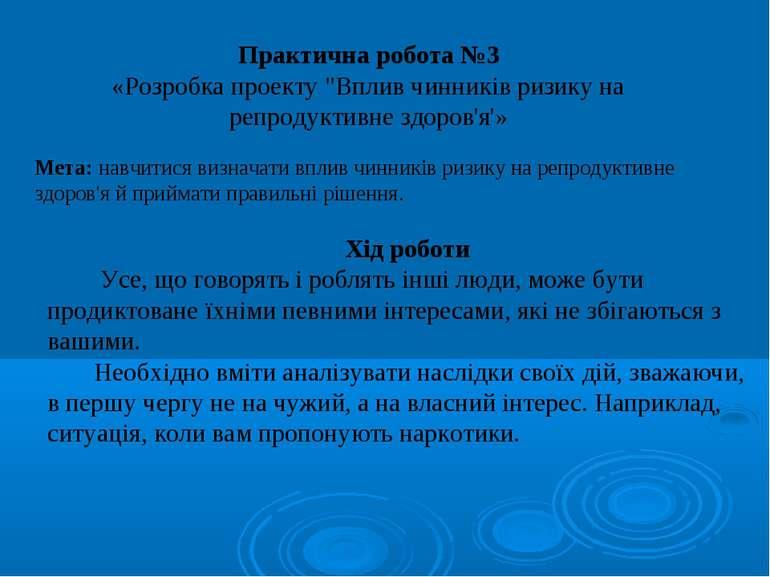"""Практична робота №3 «Розробка проекту """"Вплив чинників ризику на репродуктивне..."""