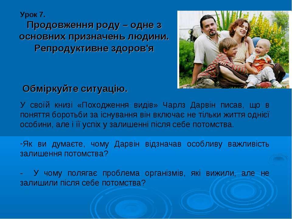 Продовження роду – одне з основних призначень людини. Репродуктивне здоров'я ...