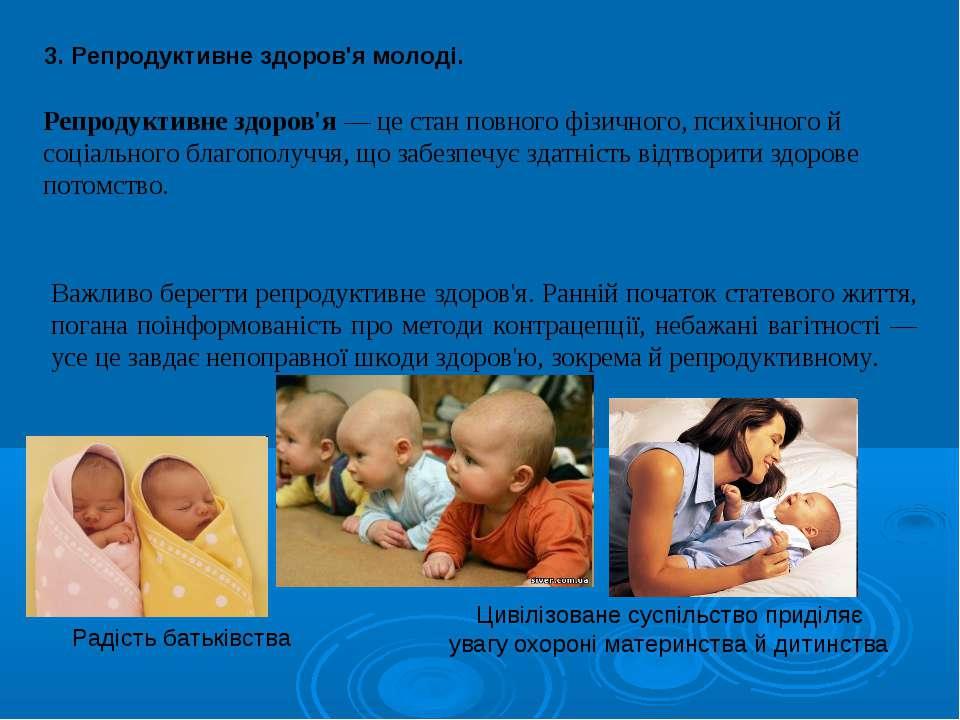 3. Репродуктивне здоров'я молоді. Репродуктивне здоров'я — це стан повного фі...