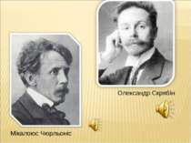 Олександр Скрябін Мікалоюс Чюрльоніс