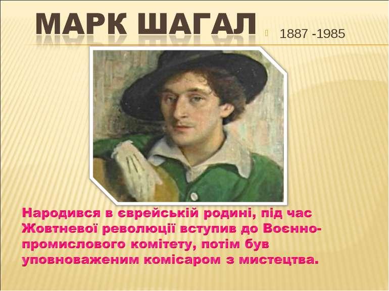 1887 -1985