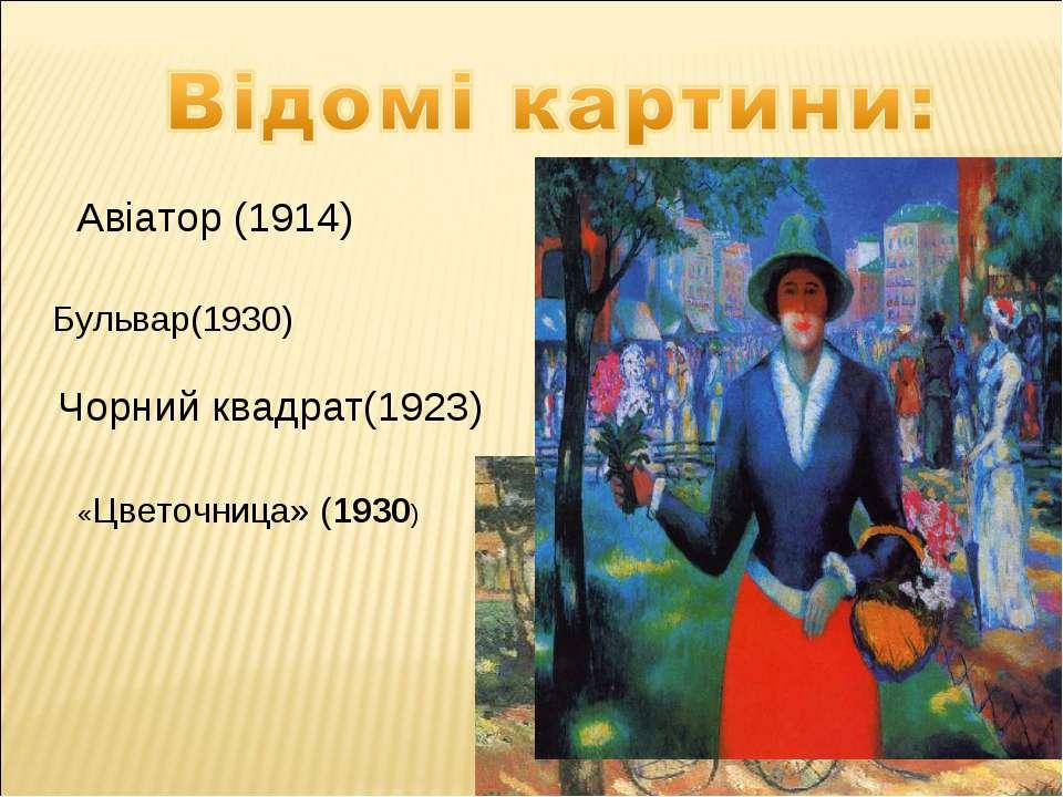 Авіатор (1914) Бульвар(1930) «Цветочница» (1930) Чорний квадрат(1923)