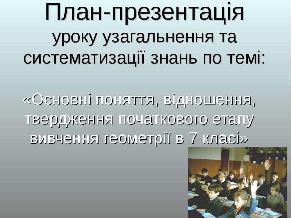 План-презентація уроку узагальнення та систематизації знань по темі: «Основні...