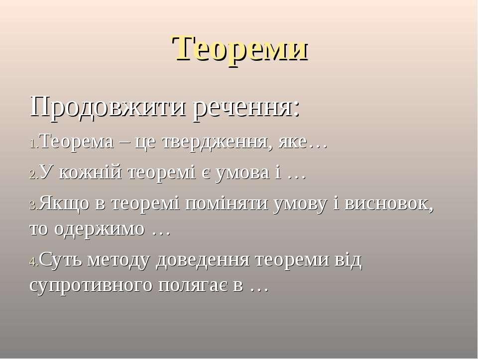 Теореми Продовжити речення: Теорема – це твердження, яке… У кожній теоремі є ...