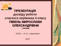 ПРЕЗЕНТАЦІЯ досвіду роботи класного керівника 4 класу ПІВЕНЬ МИРОСЛАВИ ОЛЕКСА...