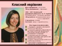 Класний керівник Дата народження: 14.12.1974 Місце проживання: с.Кричевичі 19...