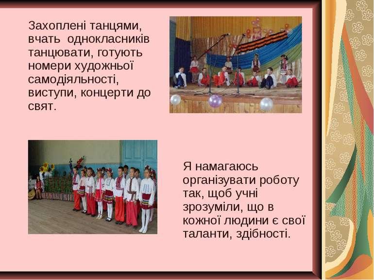 Захоплені танцями, вчать однокласників танцювати, готують номери художньої са...