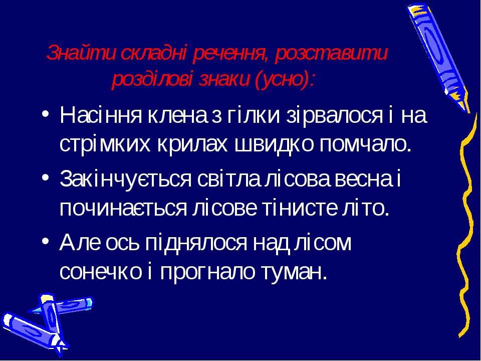 Знайти складні речення, розставити розділові знаки (усно): Насіння клена з гі...