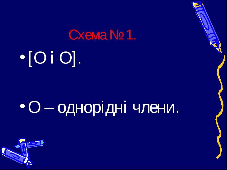 Схема № 1. [О і О]. О – однорідні члени.