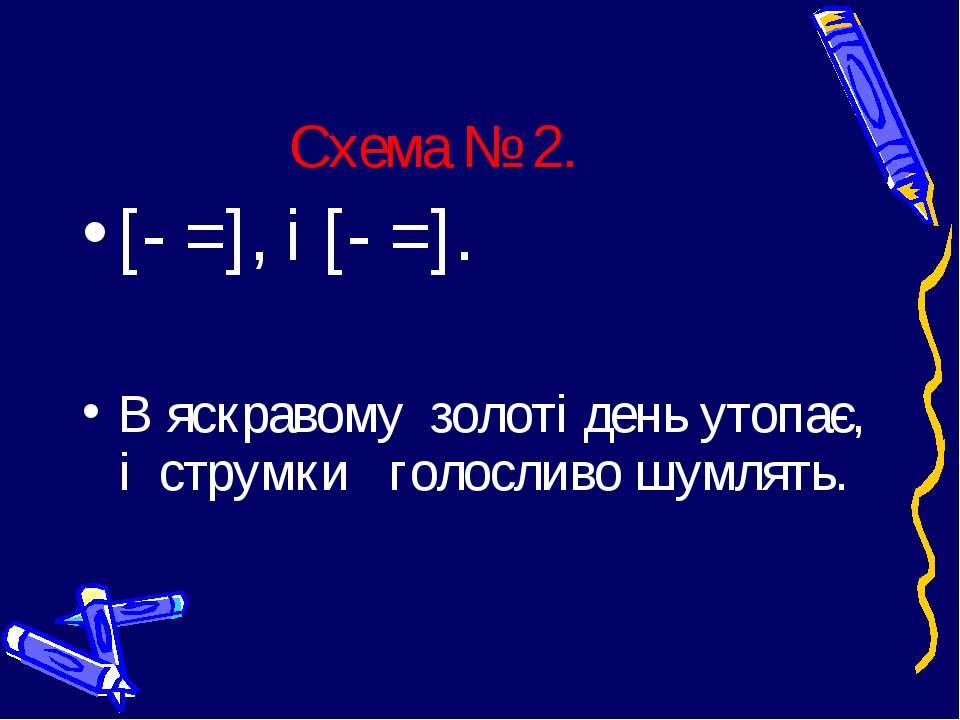 Схема № 2. [- =], і [- =]. В яскравому золоті день утопає, і струмки голослив...