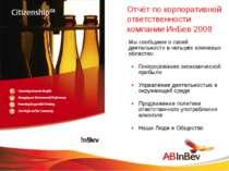 Отчёт по корпоративной ответственности компании ИнБев 2008 Мы сообщаем о свое...
