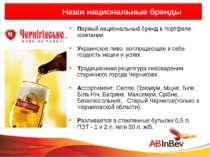 Наши национальные бренды Первый национальный бренд в портфеле компании Украин...