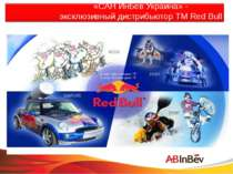 «САН ИнБев Украина» - эксклюзивный дистрибьютор ТМ Red Bull