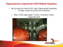 Харьковское отделение САН ИнБев Украина: За три дня до Нового 2001 года, Харь...
